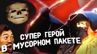 ЧеЛоВеК - СкЕлЕт ( КиноПоиск 2.6 )