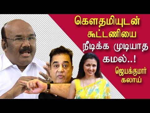 Why kamal gautami alliance failed ? jayakumar news tamil, tamil live news, tamil news redpix