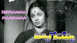 Seethamma Maayamma Song from Thyagayya Telugu Movie | Chittor V.Nagaiah | Hemalatha Devi
