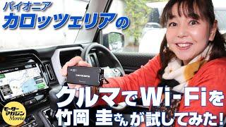 竹岡圭の休日ドライブ【クルマでWi-Fi】を箱根癒やし旅で試してみた