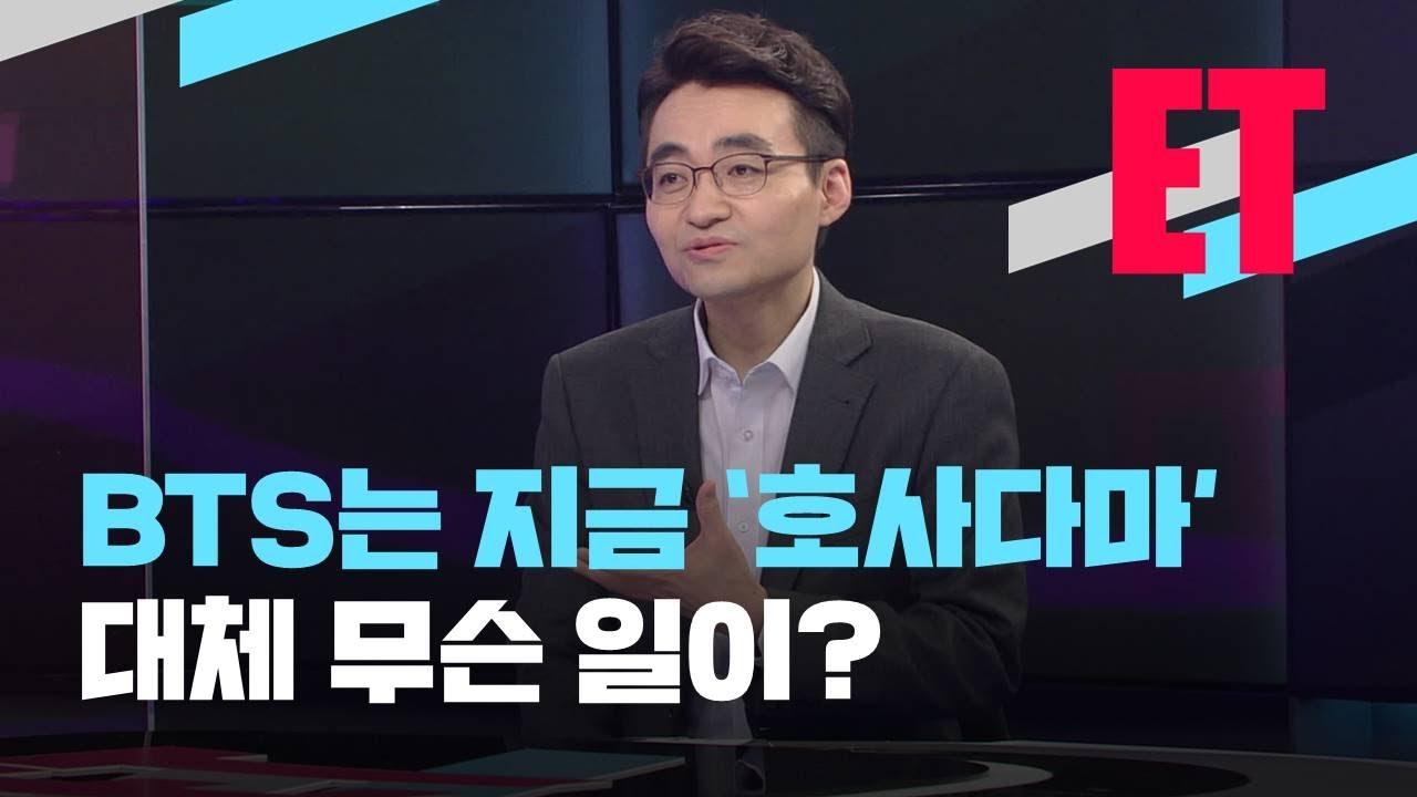 Download [ET] BTS 온라인콘서트, 빌보드 1위, 중국 네티즌...상장 앞두고 호재.악재 겹친 빅히트 / KBS뉴스(News)