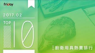 二月份廚衛用具熱賣排行TOP10| friDay購物