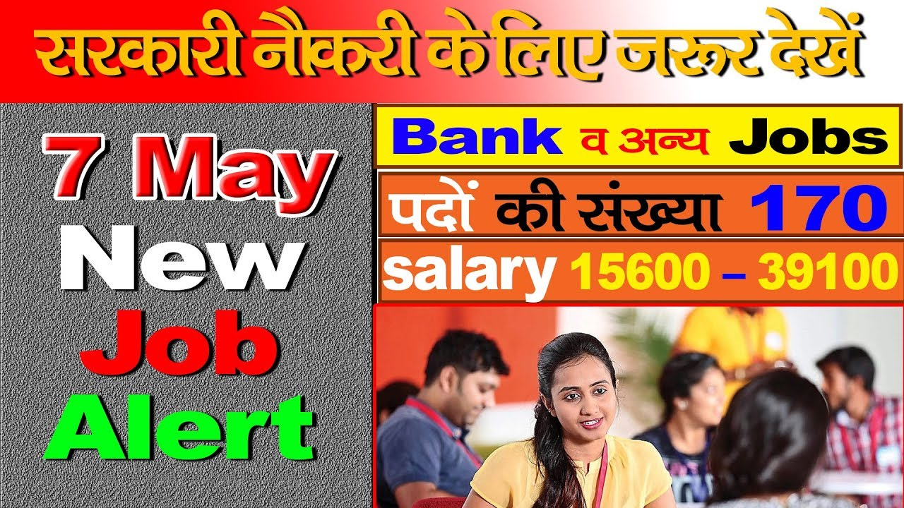 सरकारी नौकरी समाचार   Govt Jobs Vacancy News   SBi में निकली भर्ती   government jobs  
