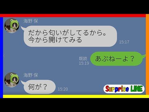 LINE動画この女マジで危ない日本語伝わらな過ぎてもうブッチしたいんだがwww