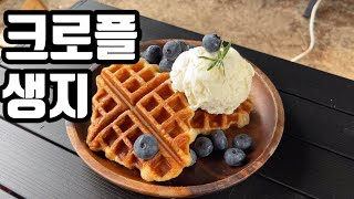 vlog)캠핑요리 크로플 생지 굽기 아이스크림 크로플,…