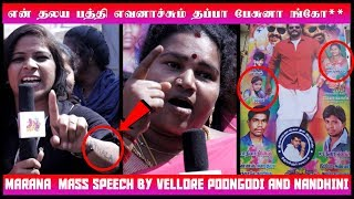 #Viswasam #LADIES_SPECIAL_SHOW Marana Mass Speech By Vellore Poongodi And Nandhini