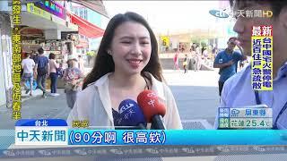 20190907中天新聞 國慶主視覺亮相 色彩超炫! 網友:像螢光背心