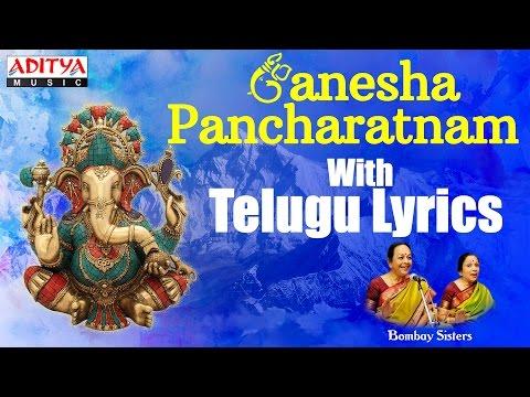 Ganesha Pancharathnam With Telugu Lyrics    Bombay Sisters Loop Song   Telugu Devotional   