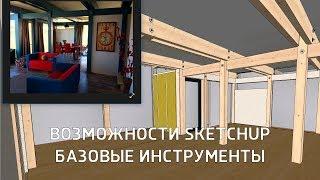 3д модель проекта дома. Возможности  База sketchUP