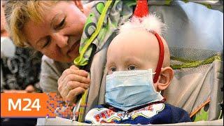 Как в Москве помогают детям, которые больны раком - Москва 24