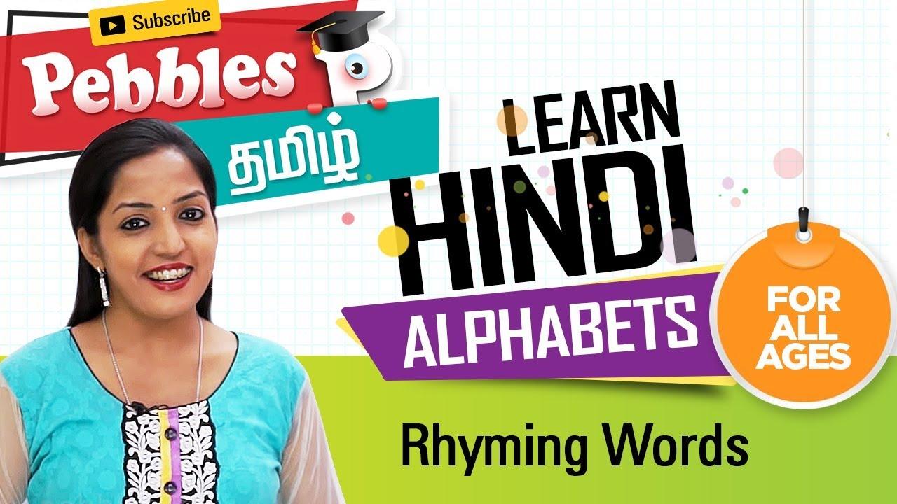 Rhyming Words in Hindi | हिंदी तुकांत शब्द | Varnamala | Hindi Phonics |  Learn Hindi For Kids