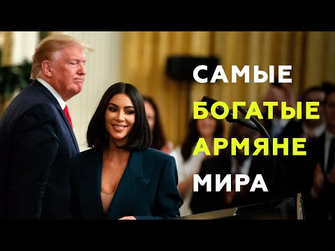 Самые богатые Армяне мира