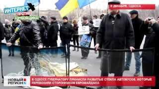 09.12.13 Одесситы принесли губернатору разбитые  стекла автобусов(Размещение текстовой и видеорекламы на страницах РИА