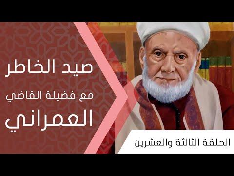 صيد الخاطر مع  فضيلة القاضي العمراني   الحلقة الثالثة والعشرين 23
