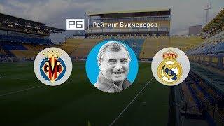 Прогноз Анатолия Бышовца: «Вильярреал» — «Реал Мадрид»