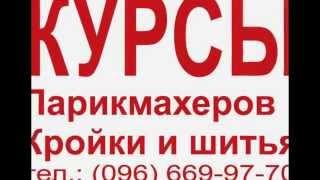 Курсы парикмахеров, кройка и шитье, в Кривом Роге