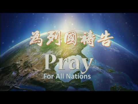 2020 0510【為列國禱告.先知性敬拜禱告】張哈拿牧師Pray For All Nations Prophetic Worship And Prayer-Pastor Hannah Chang