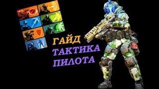 Titanfall 2 Гайд ТАКТИКА ПИЛОТА КЛАССЫ