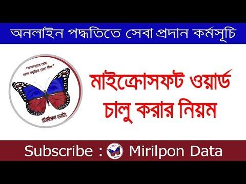 Bangla : Microsoft Word Open & Close Part-1