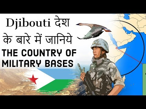 Djibouti देश के बारे में जानिये - All you need to know about Djibouti Countries of the World