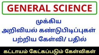 Science discovered important question in tamil...expected question