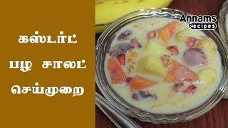 Custard Fruit Salad Tamil   Custard in Tamil  கஸ்டர்ட் பழ சாலட்  Fruit custard recipe in tamil