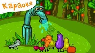 Фото Караоке для детей   Песенки для детей   Овощи   фрукты друзья есть немытыми нельзя