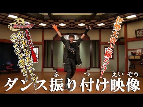 『手裏剣戦隊ニンニンジャー』エンディング曲『なんじゃモンじゃ!ニンジャ祭 り!』ダンス振り付け映像 伊勢大貴と踊ろう!