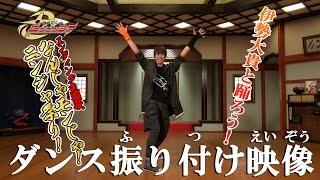 『手裏剣戦隊ニンニンジャー』エンディングのダンスを、伊勢大貴さんが...