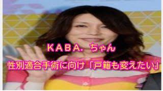 タレントのKABA.ちゃんが5日、都内でオンラインゲーム「Soul ...
