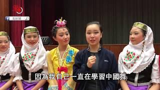 Publication Date: 2018-03-02 | Video Title: 中國民族舞蹈走進聖保祿學校