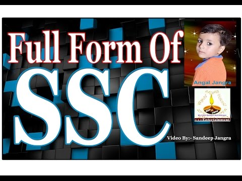 FULL FORM OF SSC Full Form/SSC को हिंदी में क्या कहते है,  ONLY FOR Sarkari Nokari(सरकारी नौकरी)