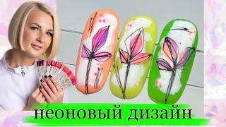 Неоновые ногти дизайн гель паутинка матовый маникюр весенний дизайн Виктория Бандурист