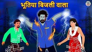 भूतिया बिजली वाला | Stories in Hindi | Moral Stories | Bedtime Stories | Hindi Kahaniya | Koo Koo TV