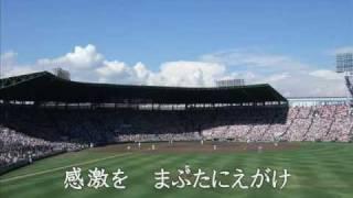 栄冠は君に輝く ~全国高等学校野球選手権大会の歌~