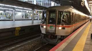 キハ85系特急ひだ25号大阪駅発車光景