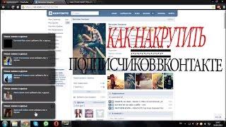 видео подписчики в вконтакте