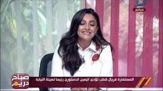 صباح دريم { السيسي يمنج المستشاره رشيده فتح الله رئيس النيابة الإدارية وسام الجمهورية