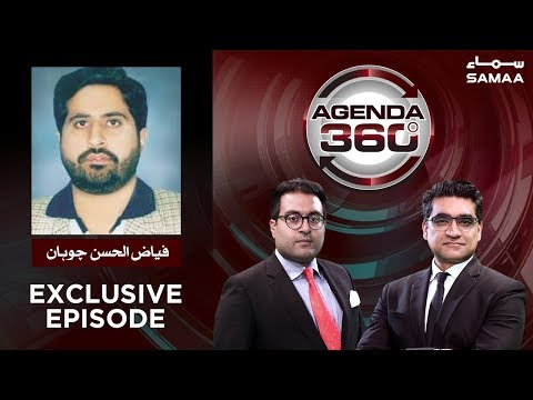 Fayyaz ul hassan chohan Exclusive | Agenda 360 | SAMAA TV | January 11,2019