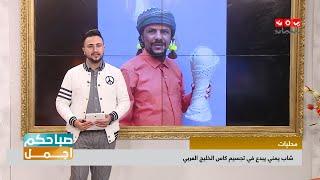 مبدع يمني ينحت مجسم مطابق لكأس الخليج العربي | صباحكم اجمل