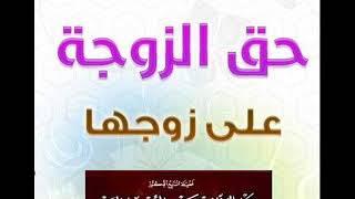 حقوق الزوجة على زوجها للشيخ د عبدالرزاق البدر حفظه الله