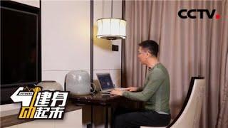 [健身动起来]20200416 藏族风情健身舞| CCTV体育