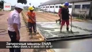 Затирочные машины ENAR(, 2014-09-08T11:24:15.000Z)