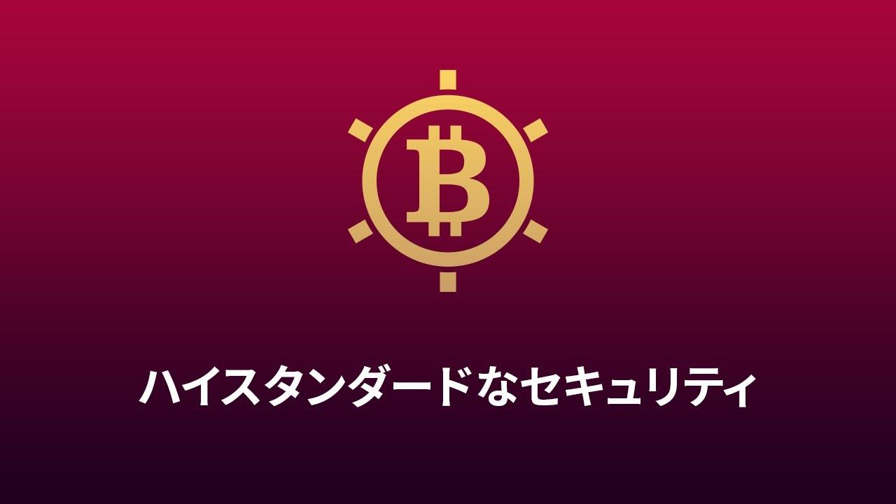 Bitcoin Vault- ハイスタンダードなセキュリティ