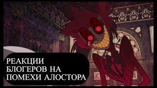 Реакции БЛОГЕРОВ на помехи Аластора в \Отель Хазбин\