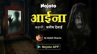 Aaina- Short Horror Film Story in Hindi| Bhoot ki Kahani in Hindi | भयंकर भूत की डरावनी कहानी-आईना