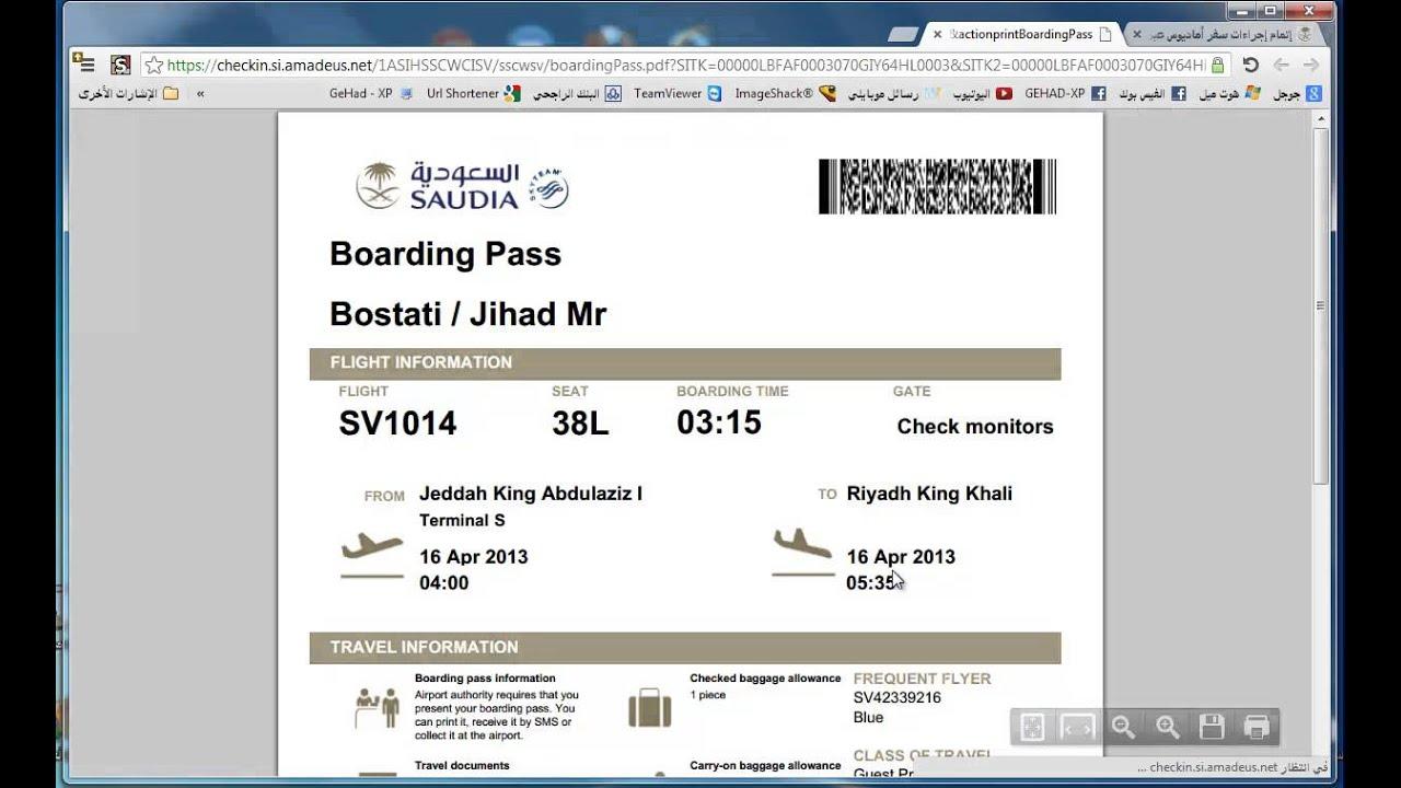طريقة إصدار بطاقة صعود الطائرة للخطوط السعودية