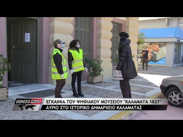Mesogeios TV - Αύριο, Παρασκευή 30 Οκτωβρίου τα εγκαίνια του Ψηφιακού Μουσείου «Καλαμάτα 1821»