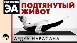 Йога для похудения  живота  и боков. Как убрать бока и живот с помощью упражнений йоги.