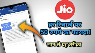Every Jio recharge 50 rs Cashback    how to redeem jio voucher